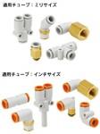 管接頭與氣壓管